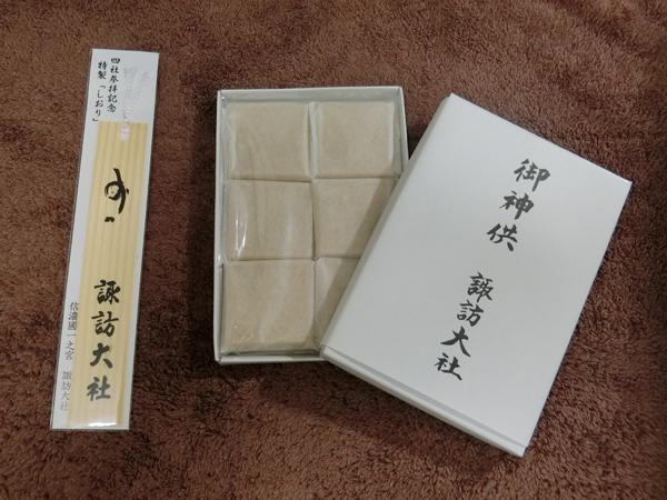 諏訪大社四社参りの記念品