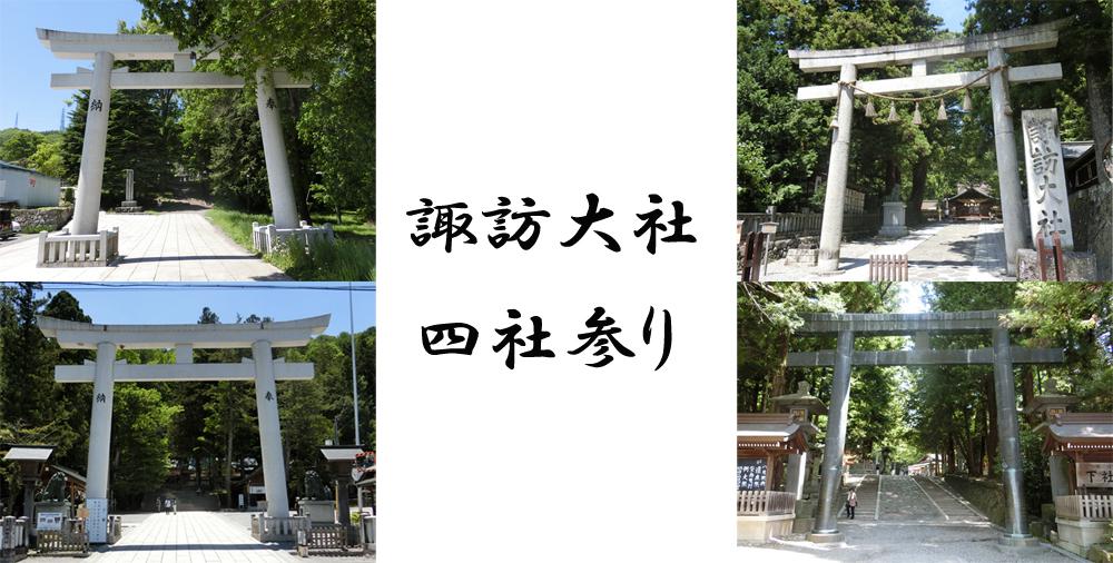 諏訪大社四社巡りの紹介