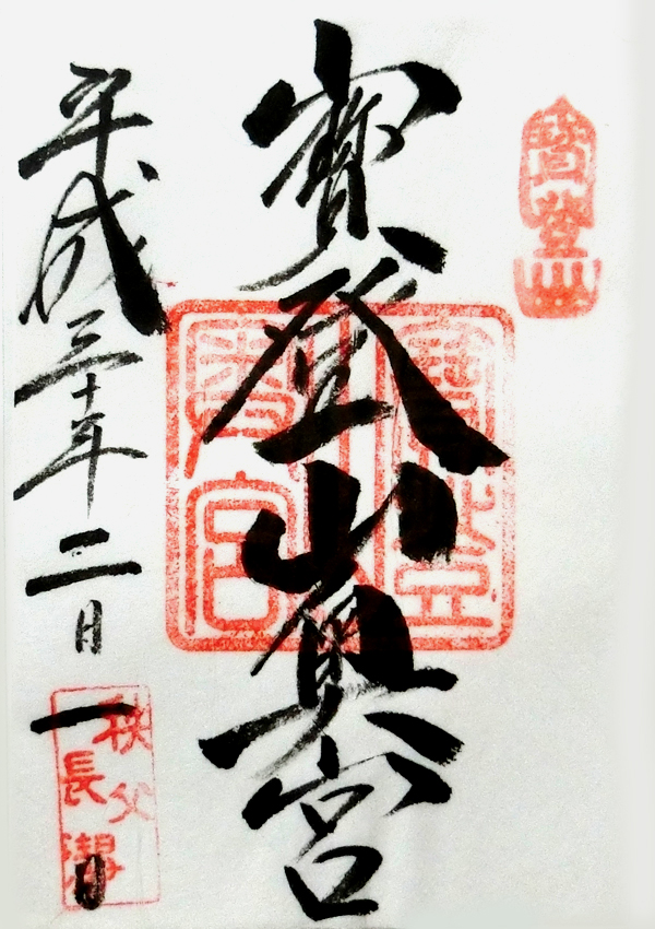 宝登山神社奥宮の御朱印