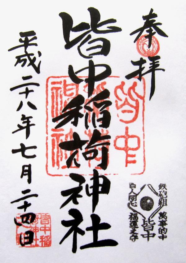 皆中稲荷神社の御朱印