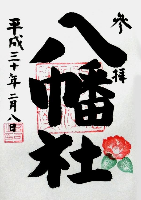 日野八坂神社で頂ける八幡社の御朱印