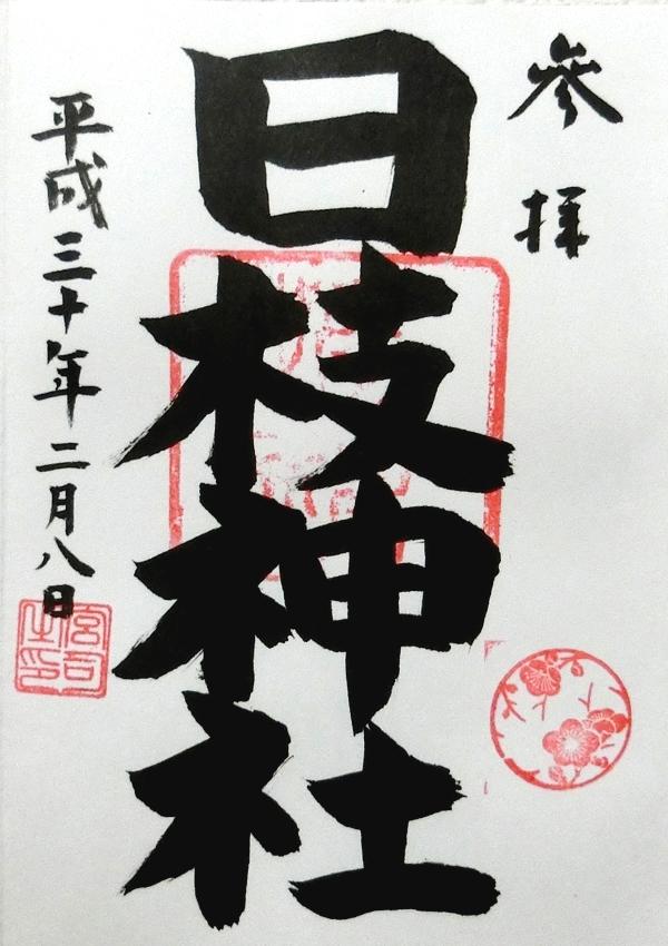 日野八坂神社で頂ける日枝神社の御朱印
