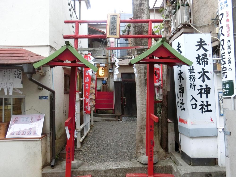 夫婦木神社の紹介