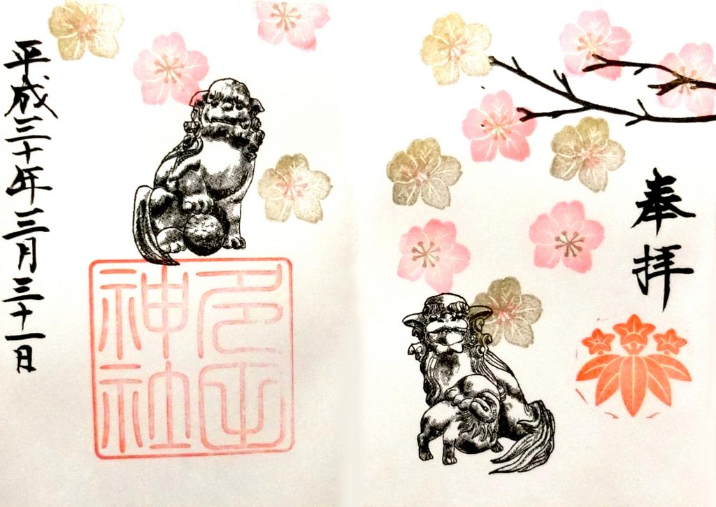 多田神社の3月31日限定御朱印