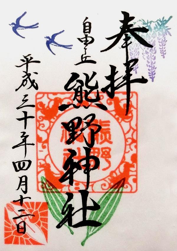 自由が丘熊野神社の御朱印