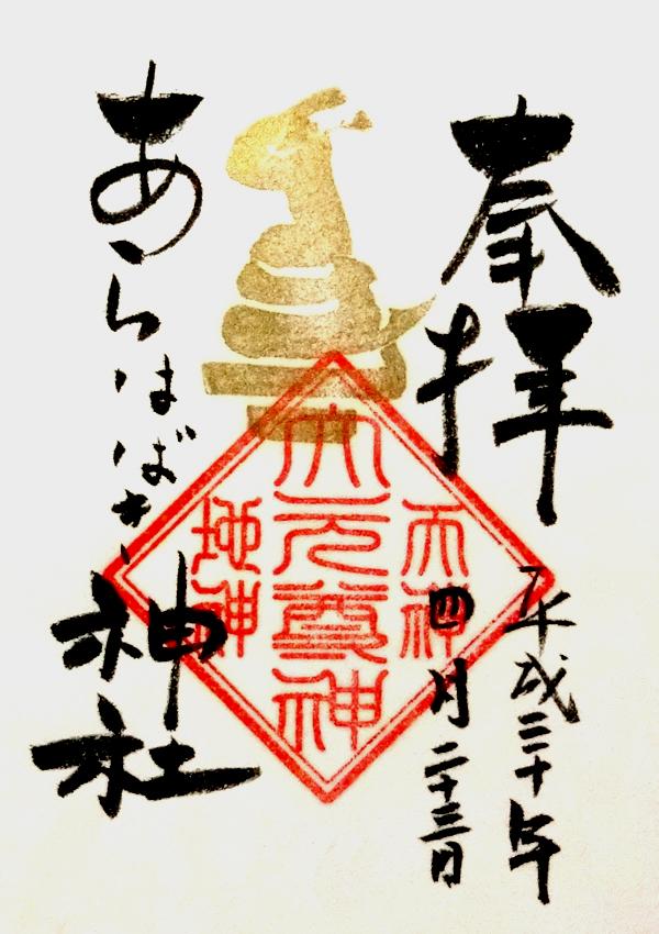 金吾龍神社で頂けるあらはばき神社の御朱印