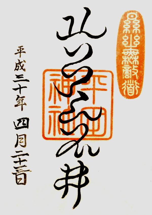 平田神社の神代文字の御朱印