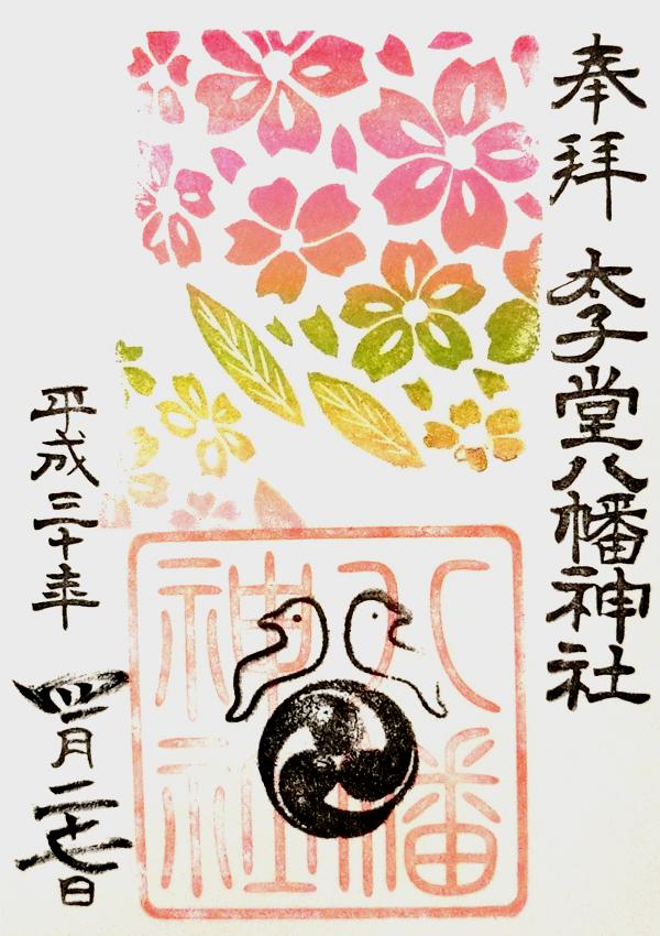 太子堂八幡神社の4月限定の御朱印