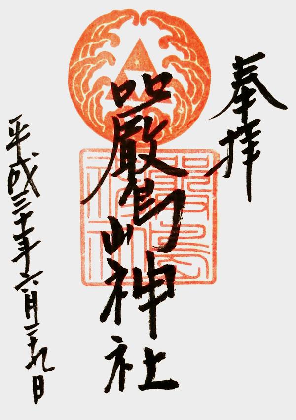 羽衣町厳島神社の御朱印