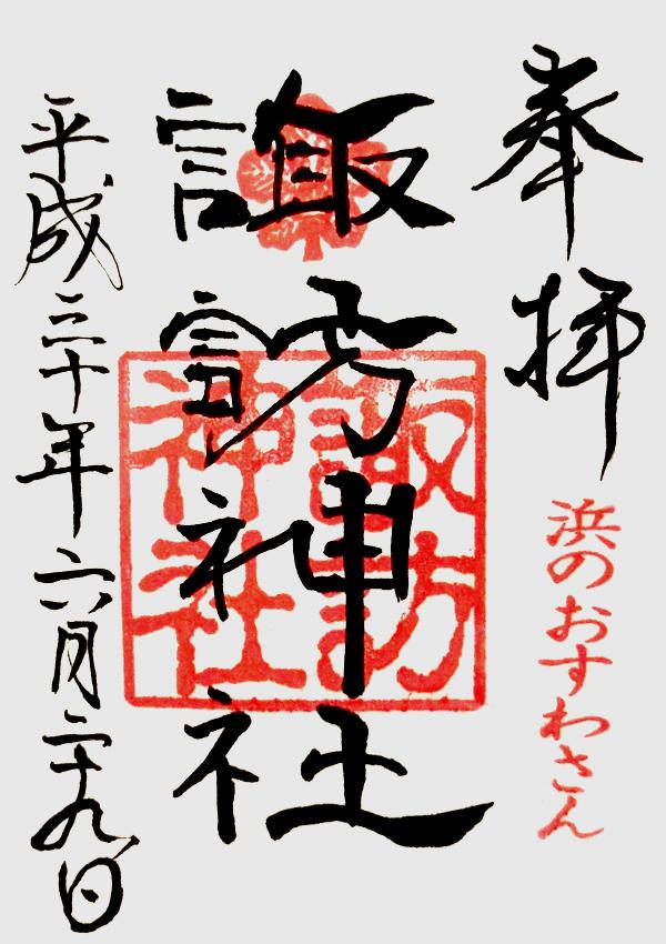石川町諏訪神社の御朱印