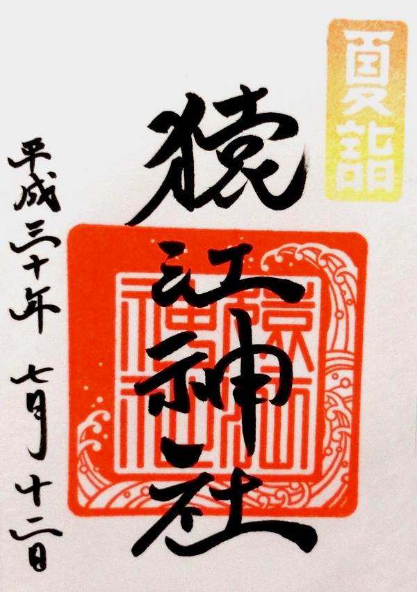 猿江神社の7月限定御朱印