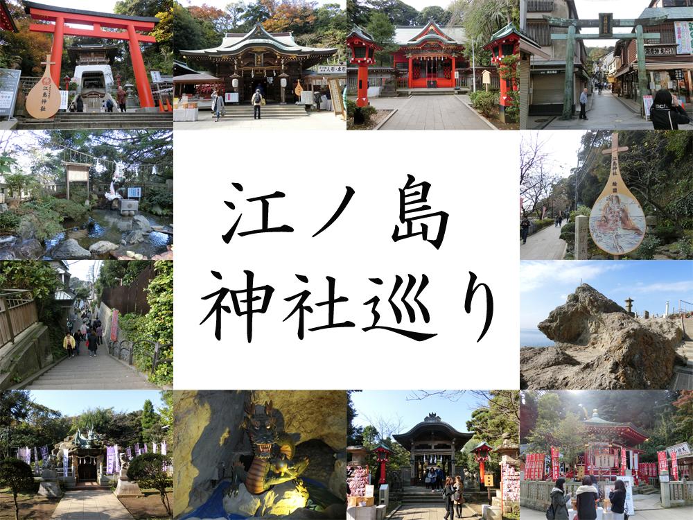 江ノ島神社巡りの紹介