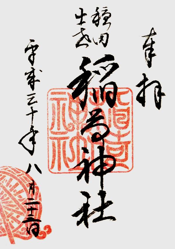 穏田神社で頂ける出世稲荷神社の御朱印
