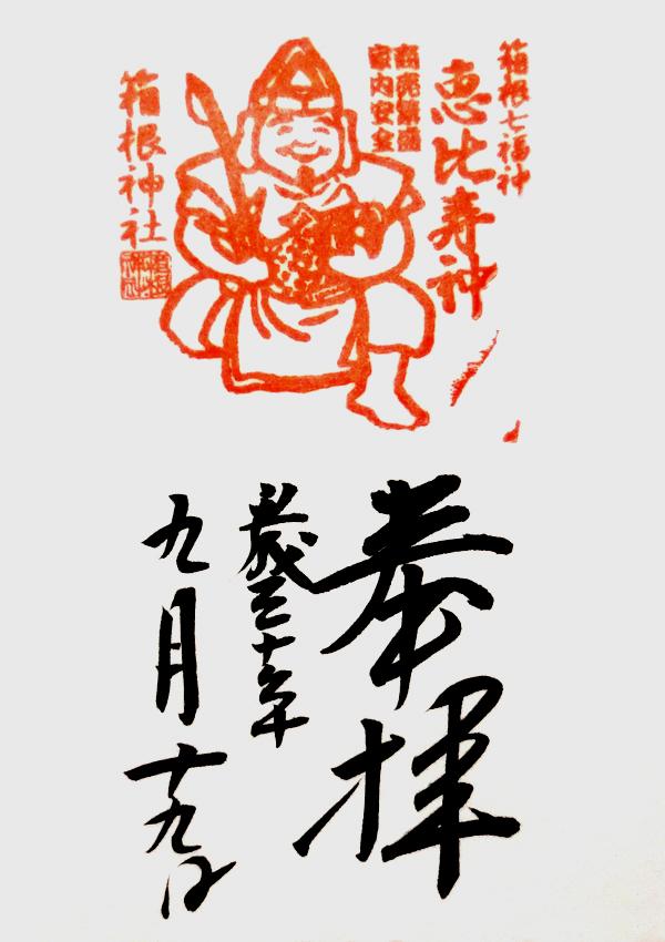箱根神社でいただける恵比寿神の御朱印