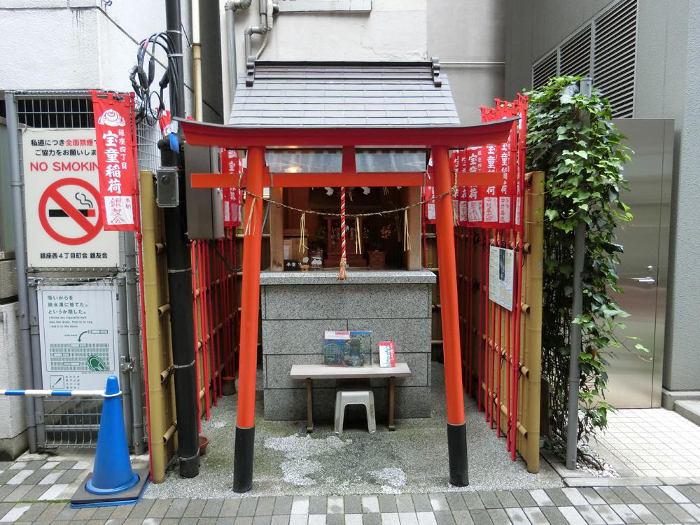 宝童稲荷神社の紹介