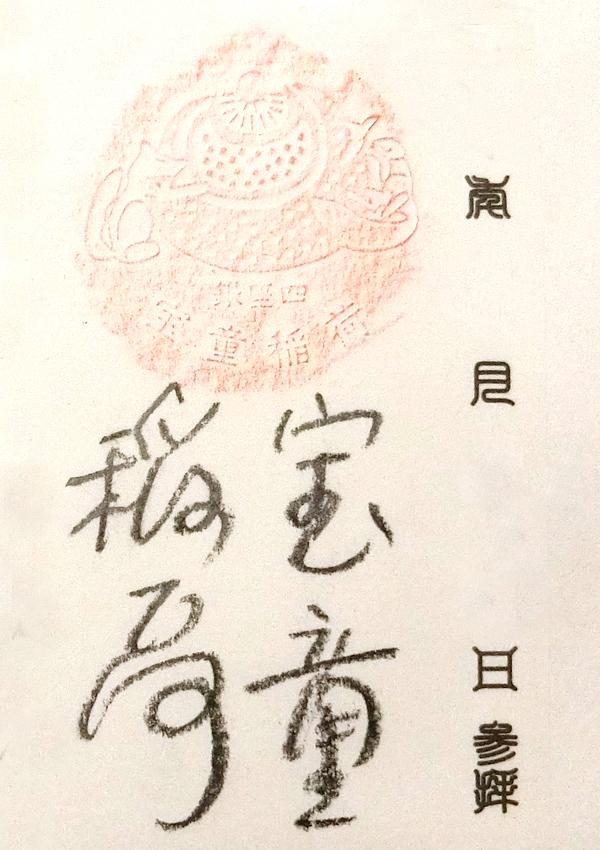宝童稲荷神社の御朱印