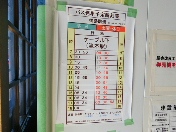 御嶽駅からのバスの時刻表