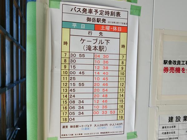 御嶽駅からのバス時刻表