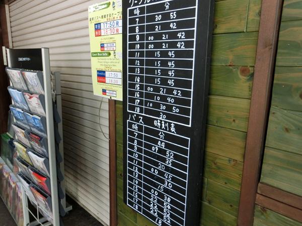御岳山のケーブルカー時刻表