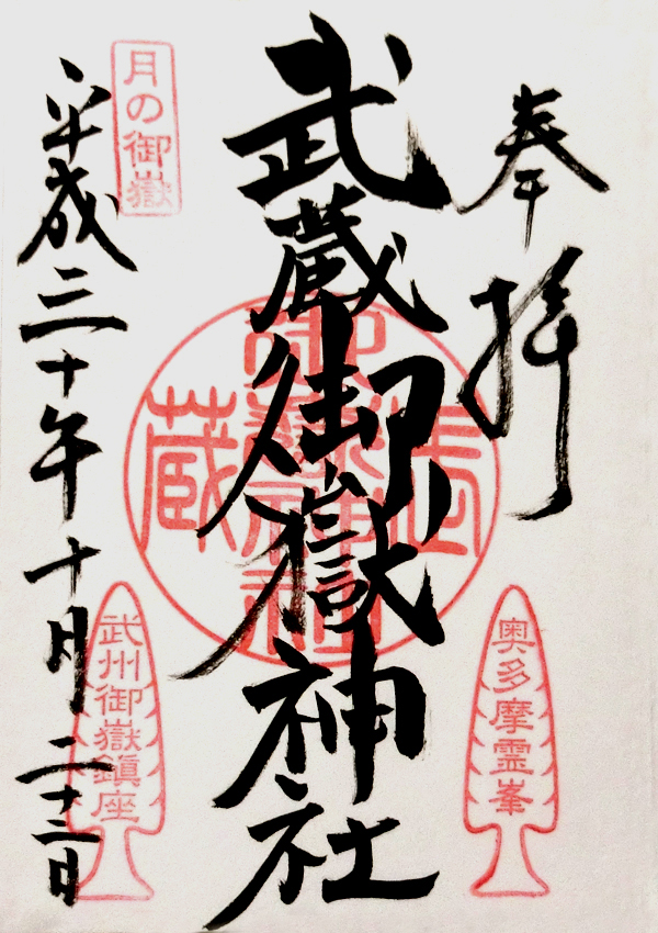 武蔵御嶽神社の御朱印