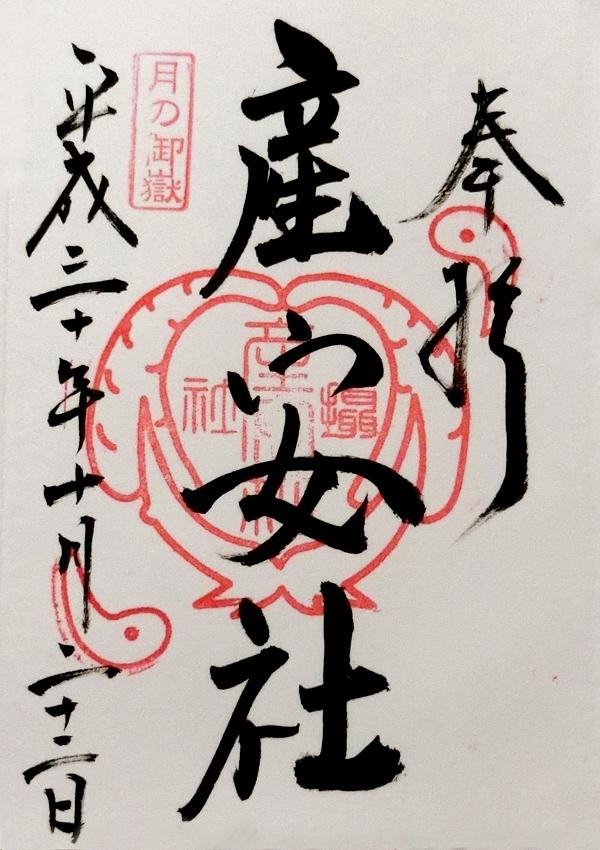 武蔵御嶽神社で頂ける産安社の御朱