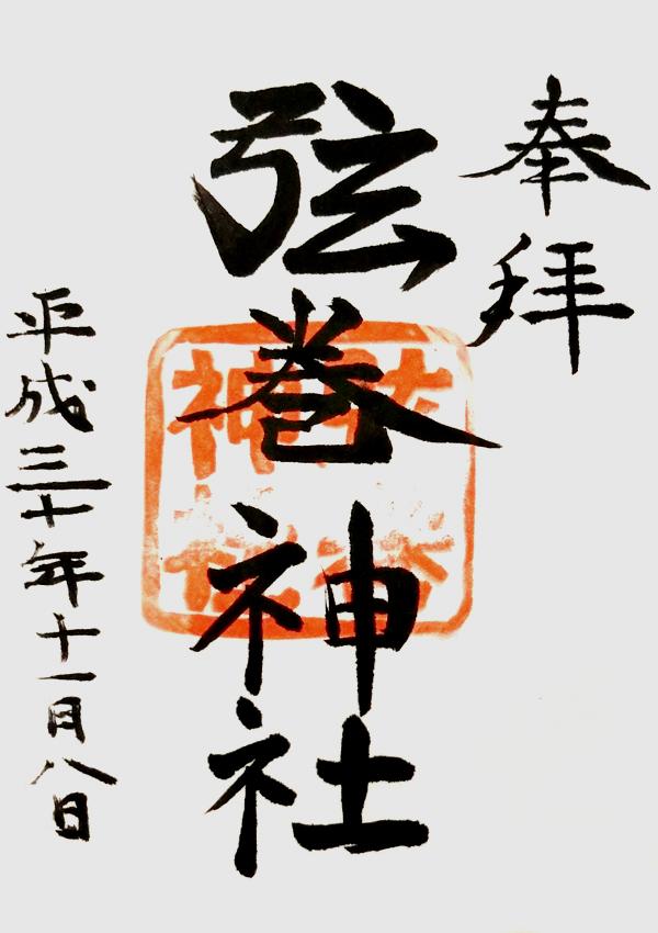 弦巻神社の御朱印