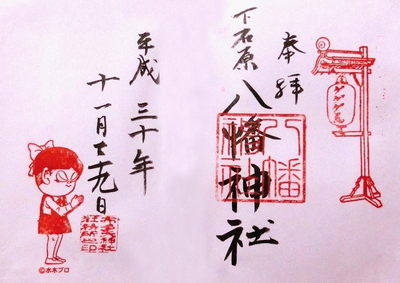 下石原八幡神社の猫娘限定御朱印