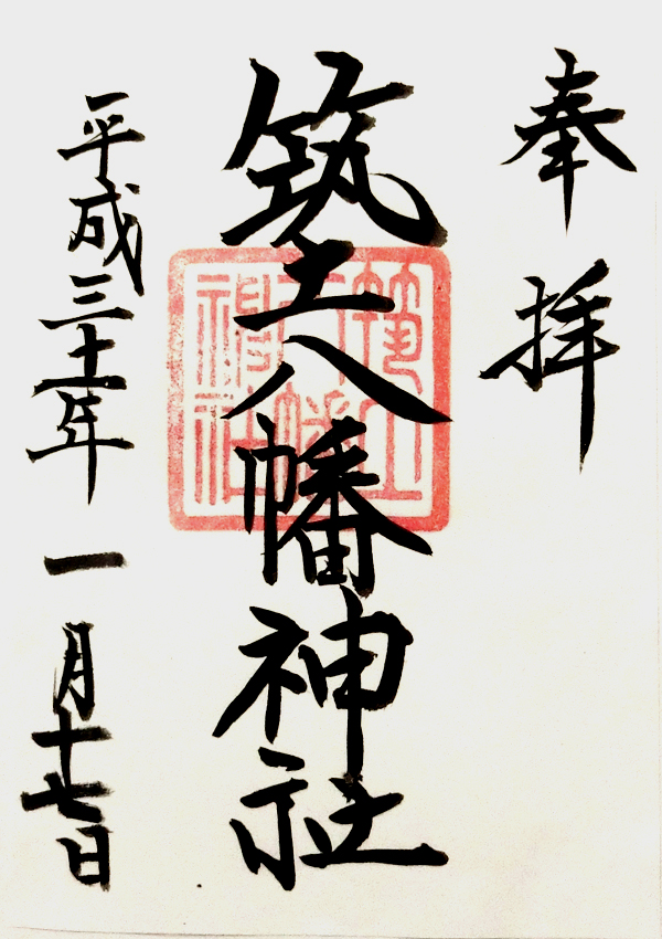 筑土八幡神社の御朱印