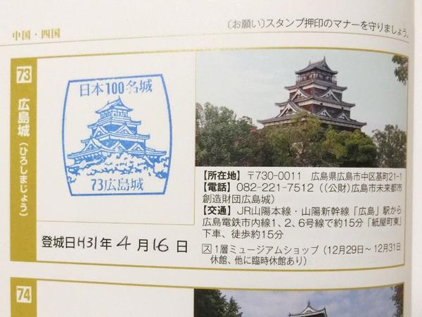 広島城のスタンプ