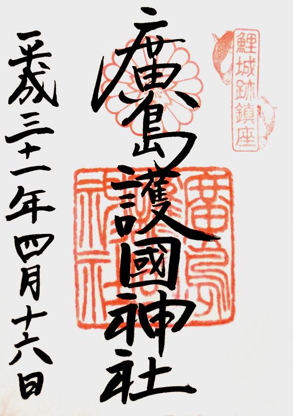 広島護国神社の御朱印