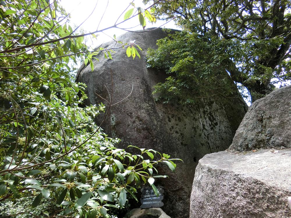 弥山にある干満岩