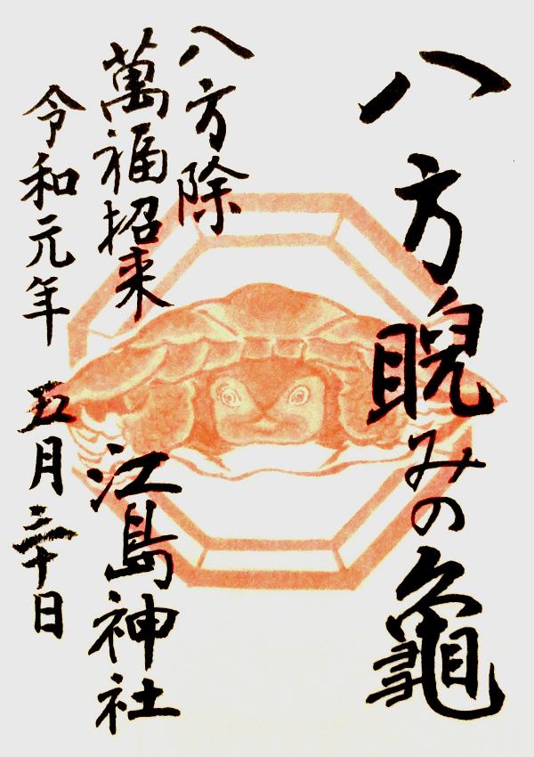 八方睨みの亀の御朱印