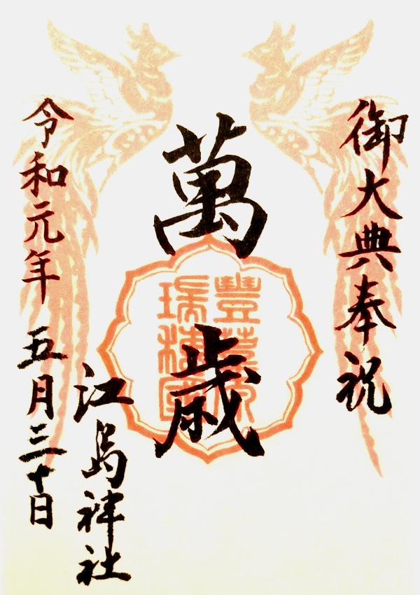 令和元年記念の御朱印