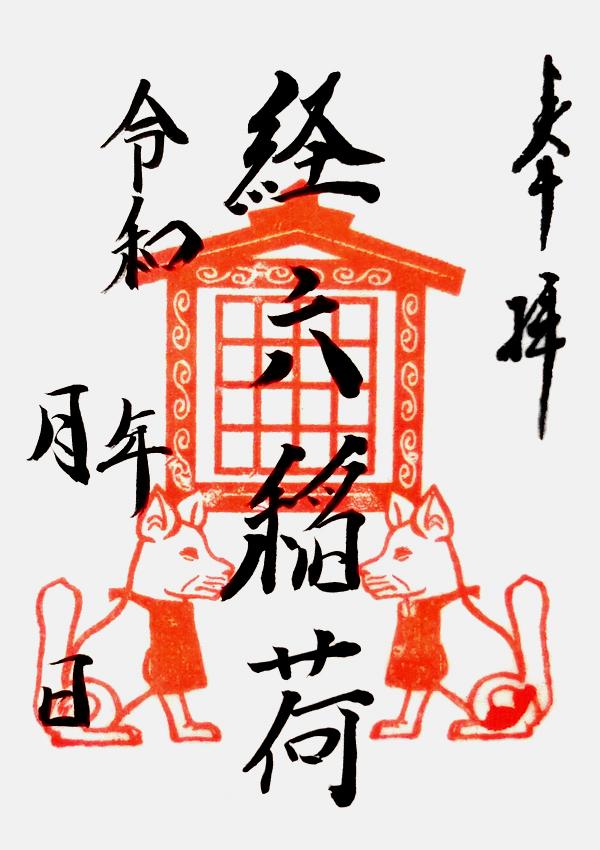経六稲荷神社の御朱印