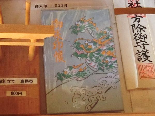 龍口明神社の御朱印帳