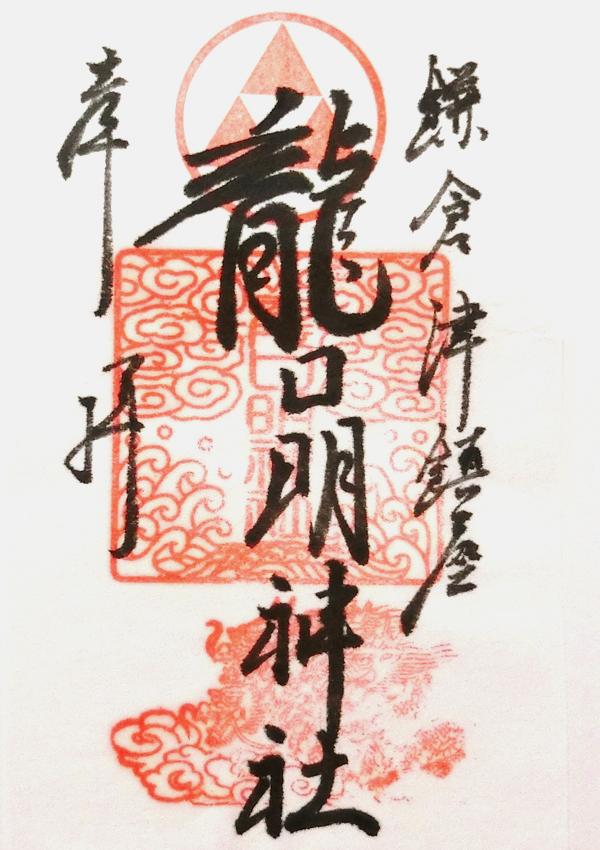 龍口明神社の御朱印