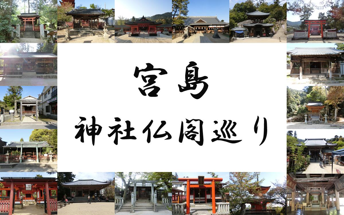 宮島の神社仏閣巡り