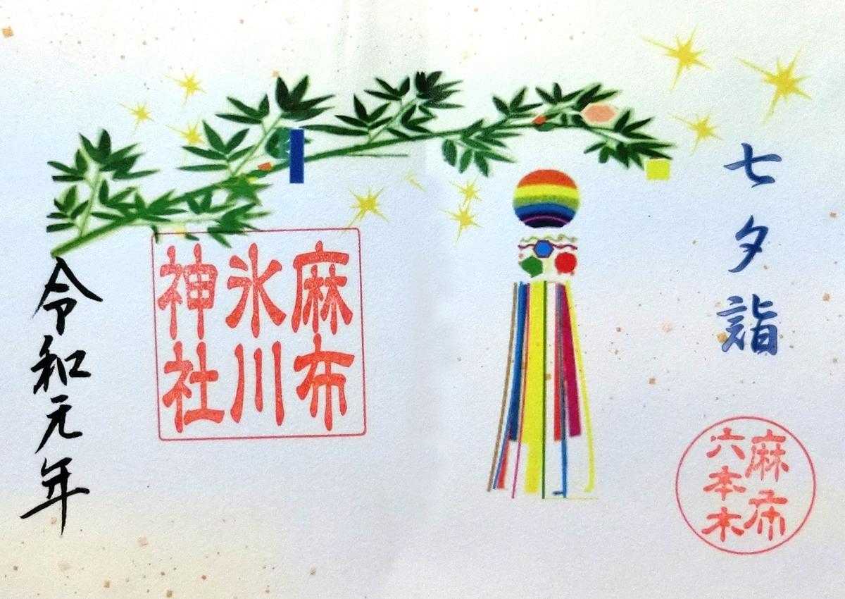麻布氷川神社の七夕の御朱印