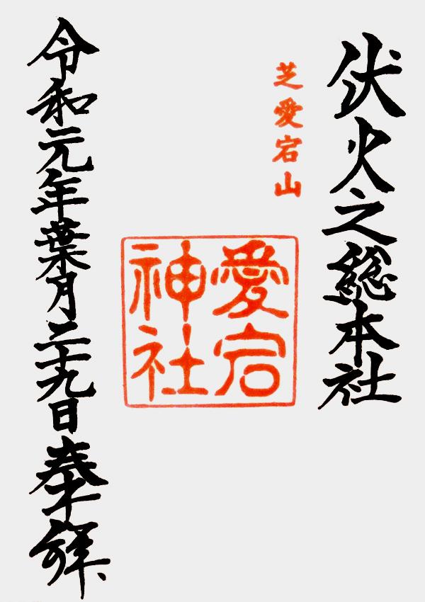 愛宕神社の御朱