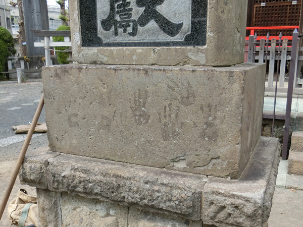 大戸神社の狛犬台座の手形