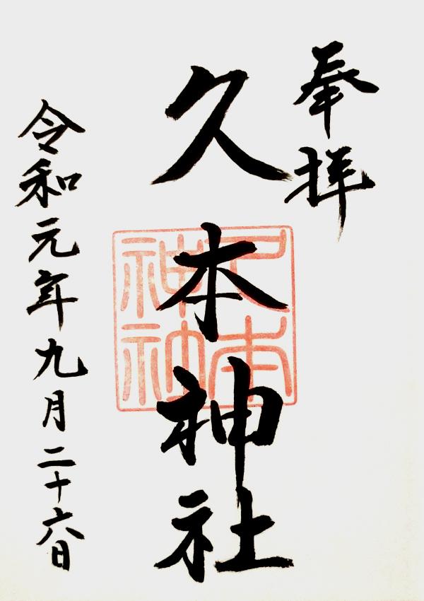 久本神社の御朱印