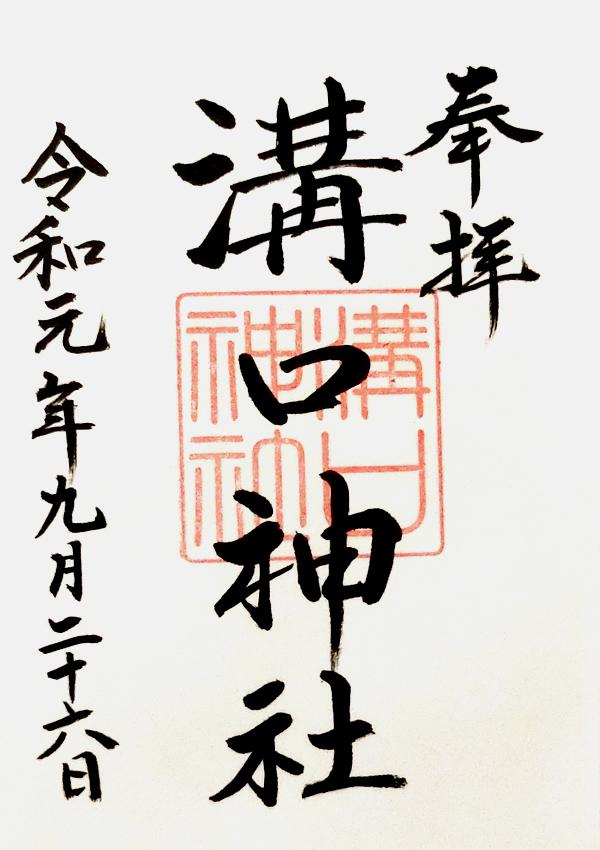 溝口神社の御朱印