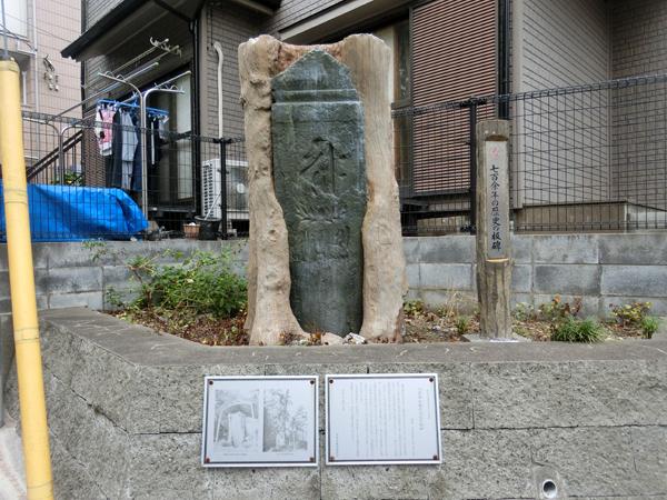 八雲神社の元応の板碑