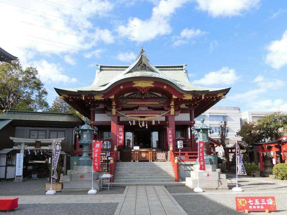 羽田神社の紹介