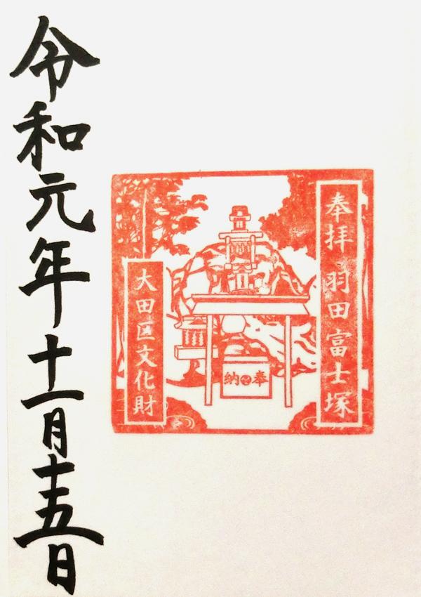 羽田富士の御朱印