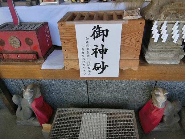 穴守稲荷神社のお砂