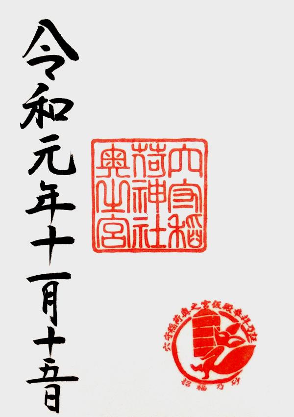 穴守稲荷神社奥の宮の御朱印