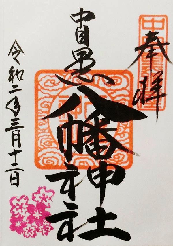 中目黒八幡神社の御朱印