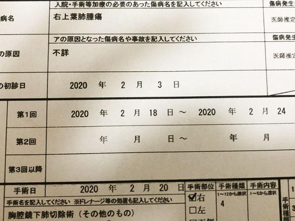f:id:inudenchi:20200331225021j:plain