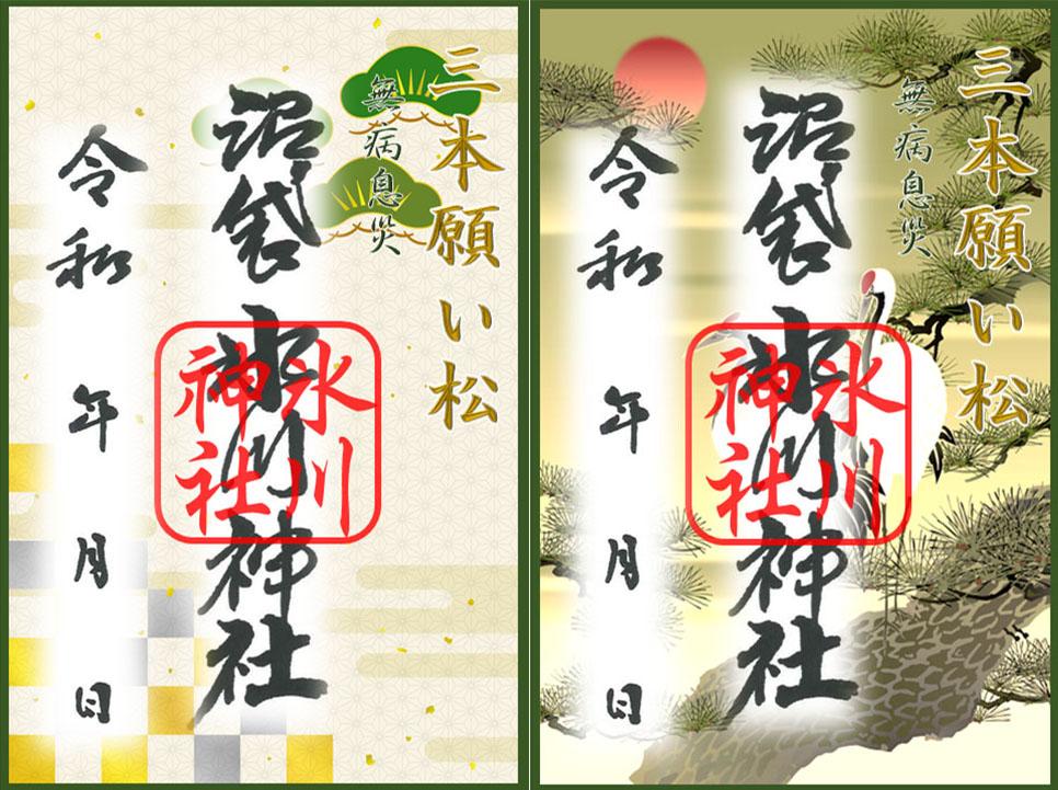 沼袋氷川神社の夏季限定御朱印